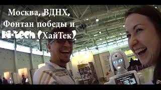 Смотреть видео Куда сходить в Москве - Выставка Франчайзинга - Роботы - Парк ВДНХ - онлайн