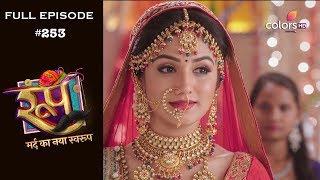 Roop : Mard Ka Naya Swaroop - 17th May 2019 - रूप : मर्द का नया स्वरुप  - Full Episode
