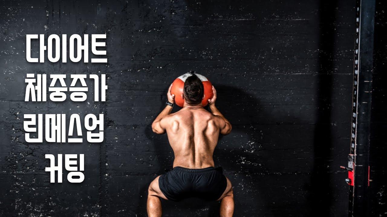 운동, 영양 목표 선택의 방법