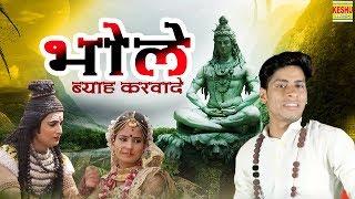 भोले ब्याह करवादे | सुपरहिट भजन  | New Bhole Baba Song 2019 | Ajit | Keshu Music