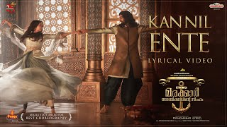 Kannil Ente Lyrical Video | Pranav Mohanlal | Kalyani Priyadarshan | Vineeth Sreenivasan | Marakkar