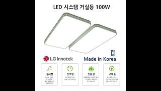 [지앤지티 조명] LED 시스템 거실등 100W 국산 …