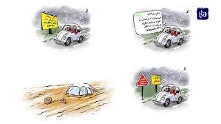 كاريكاتير.. الأردنيون وتعليمات السلامة في المنخفضات (13/1/2020)