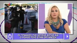 Entertv: Τίνα Μεσσαροπούλου: Το σχόλιο της για την Χρυσή Αυγή