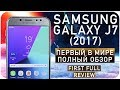 Обзор Samsung Galaxy J7 (2017) ПЕРВЫЙ В МИРЕ ОБЗОР!