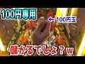 【課金】100円専用の『激カザーン』ならメダル買うよりもお得になるでしょ?ww