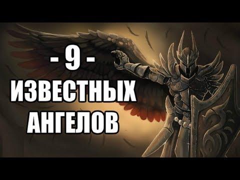 Девятка Известных Ангелов (Ангел Спермы, Серьезно?)