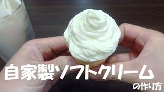 ソフトクリームの作り方 自宅で簡単材料は5つだけ! Only five ingredi...