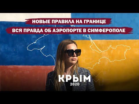 Крым-2020. Новые правила на границе. Вся правда об аэропорте в Симферополе