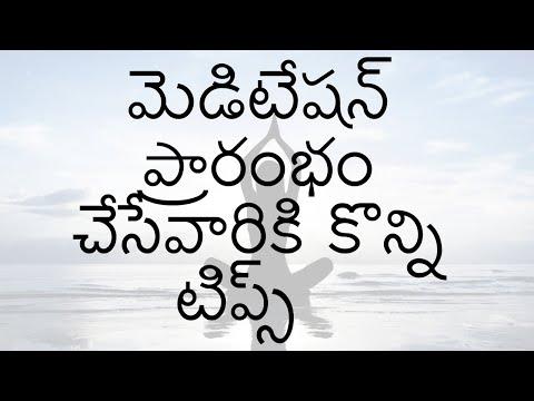 How To Do  Meditation For Beginners In Telugu || Best Meditation Tips