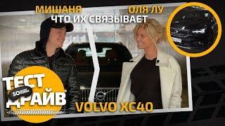 Что Связывает Олю И Мишаню / Тест-Драйв Volvo Xc40 / Somanyhorses.Ru