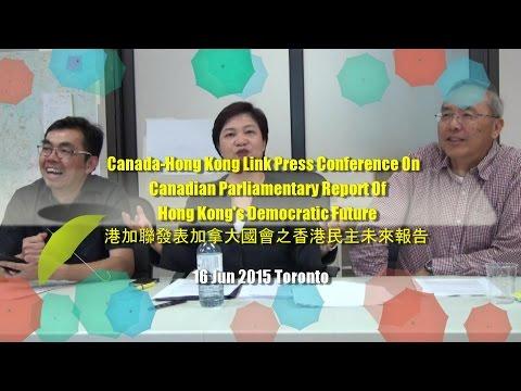 港加聯發表加拿大國會之香港報告Canada Hong Kong Link On Canadian Parliament Report Of Hong Kong's Democratic Future