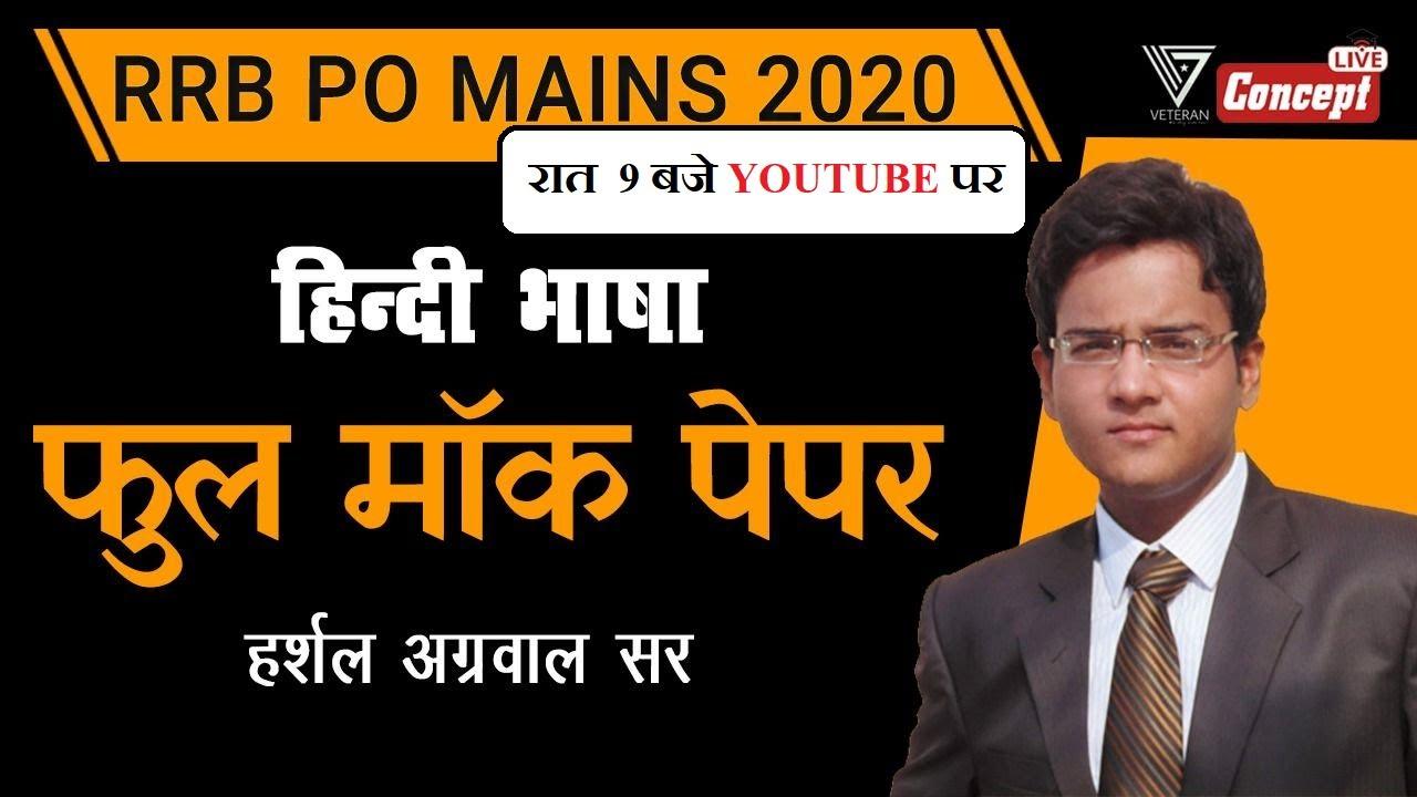 IBPS RRB PO MAINS 2020 हिन्दी भाषा फुल MOCK पेपर