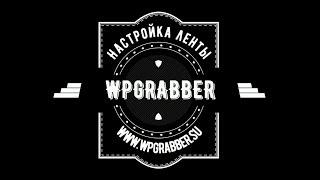 Урок по настройке ленты для плагина WPGrabber. Видео