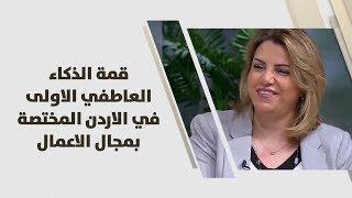 منال ملبس وسيرين أبو ميزر - قمة الذكاء العاطفي الاولى في الاردن المختصة بمجال الاعمال