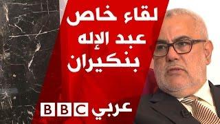 بنكيران: سأعتزل السياسة إن لم يتصدر العدالة والتنمية الانتخابات