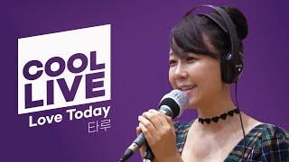 쿨룩 LIVE ▷ 타루 'Love Today' /[설레…