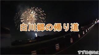 no 50 岐阜の名所 白川郷を目指した帰り道 yzf r3