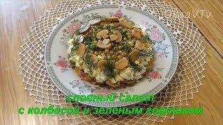 Слоеный салат с колбасой и зеленым горошком. Layered salad with sausage and green peas.