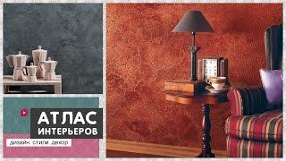 видео Декоративная Венецианская Штукатурка в Прихожей, Варианты Отделки и Дизайна Коридора