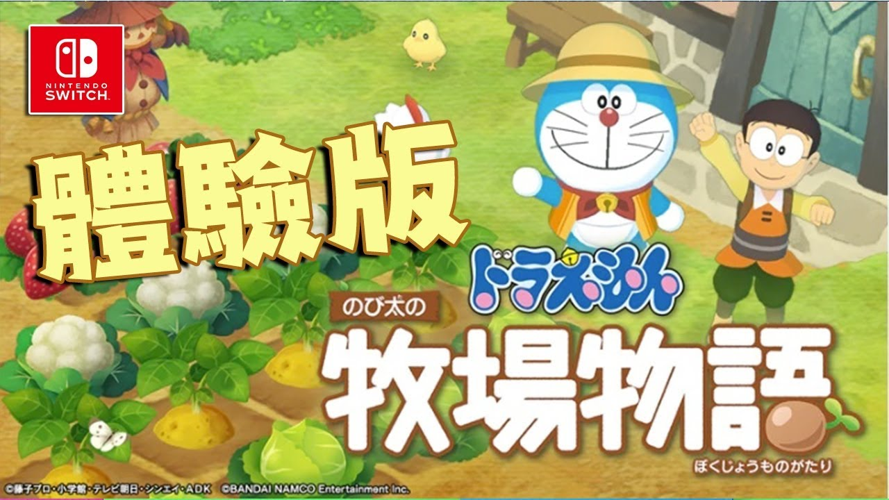 【Yi - NS】多啦A夢 牧場物語 體驗版 | Hen期待中文正式版的到來! - YouTube