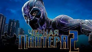 Черная Пантера 2 [Обзор] / [Тизер-трейлер на русском]