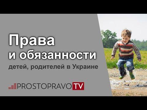 Права и обязанности детей, родителей в Украине