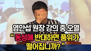 염안섭 원장 강의 중 오열, 오열, 또 오열... 그는 왜 울었을까?