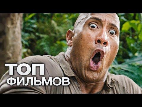 ВЫХОДНЫЕ ДОМА: 10 СЕМЕЙНЫХ ЭКШН-КОМЕДИЙ! - Ruslar.Biz