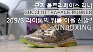 구찌의 라이톤 다음 유행 신발? 언박싱! (GUCCI ULTRAPACE RUNNER UNBOXING)