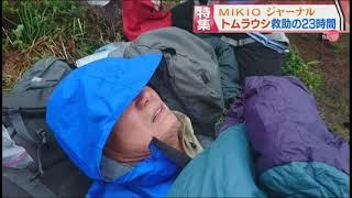 【MIKIOジャーナル】トムラウシ山 男性救助
