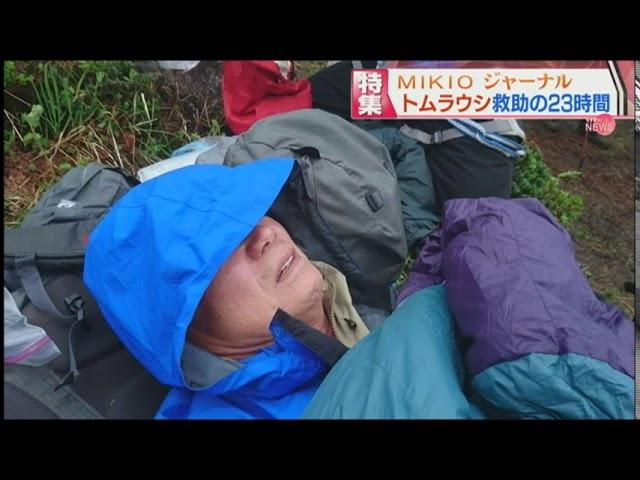 MIKIOジャーナル】トムラウシ山 男性救助 - YouTube