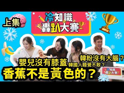 【 冷知識 】轟趴大賽   七年級生大對決!(上集)韓國人睡覺不敢做什麼?嬰兒沒有膝蓋?香蕉其實不是黃色的!?