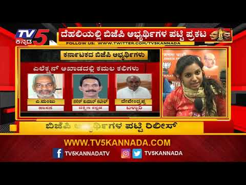 ಎಲೆಕ್ಷನ್ ಅಖಾಡದಲ್ಲಿ ಕಮಲ ಕಲಿಗಳು | Karnataka BJP | Lok Sabha Election 2019 | TV5 Kannada