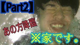 Part1はコチラから→https://youtu.be/Y2QPH0UvdV8 チャンネル登録はコチ...