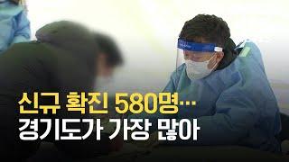 [16일 0시 기준] 코로나19 신규 확진 580명…경기 163명, 서울 148명 / KBS