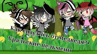 Как спастись от медведя •Уральские пельмени •Gacha Life •Kris 3