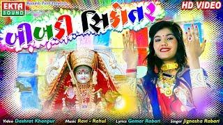 Bibdi Sikotar || Jignasha Rabari || HD || New Devtional Song || Ekta Sound