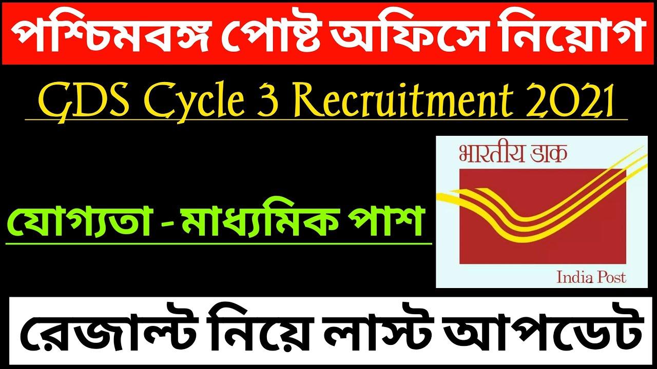 পশ্চিমবঙ্গ পোষ্ট অফিসে নিয়োগ ll GDS Cycle 3 Recruitment Result Update ll GDS Result Update