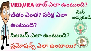 VRO,VRA (Salaries,Work,Promotions, Syllabus,Age limit) Job Profile||Useful For AP,TS Job Aspirants||