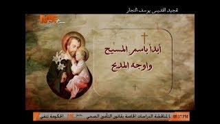 تمجيد القديس يوسف النجار - لـ الشماس بولس ملاك