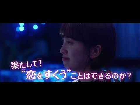 映画『すくってごらん』テレビCM<恋愛編>