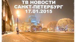 Новости Петербург 17.01.2015