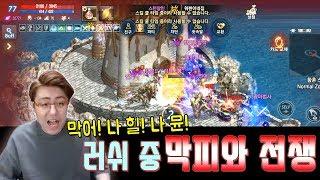 [만만] 리니지M 러쉬 중 막피와 전쟁 ☆ 왜 만만이가 입행검인지 보여주는 꼭 봐야되는 영상!!