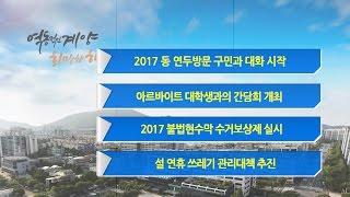 1월 3주 구정뉴스 영상 썸네일