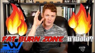 TTF EP4: fat burn zone หายังไง