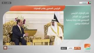 نشرة أخبار بوابة العين الإخبارية ليوم 3 ديسمبر