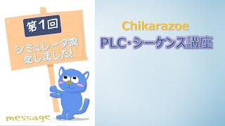 【PLC・シーケンス制御講座】第1回【Chikarazoe動画】