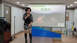 김향미 노래교실 ⚘단심이⚘원곡 미현 ⚘서인천 신협