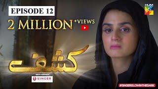 Kashf   Episode 12   English Subtitles   Digitally Powered By Singer   HUM TV   Drama   30 June 2020